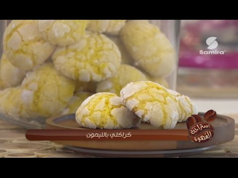 استراحة القهوة كراكلي بالليمون الشاف محمد امين صالحي Samira Tv Dz